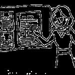 図面の注記に「日本語表記と英語表記に差異がある場合は日本語を優先する」と英語で入れたいとき