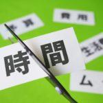 """【今さら訊けない】""""時間のムダ """"の英語表現3選!"""